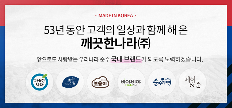 made in korea 팝업